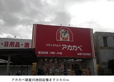 アカカベ寝屋川池田店様まで350m