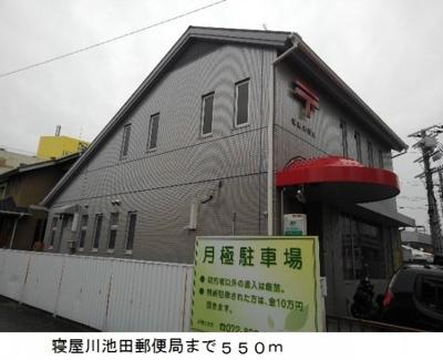 寝屋川池田郵便局まで550m