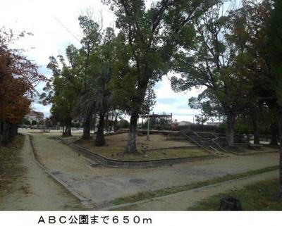 ABC公園まで650m