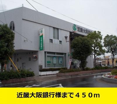 近畿大阪銀行様までまで450m