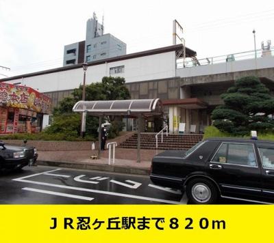 JR忍ヶ丘駅までまで820m