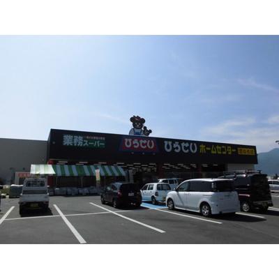 ホームセンター「ひらせいホームセンター坂城店まで1858m」