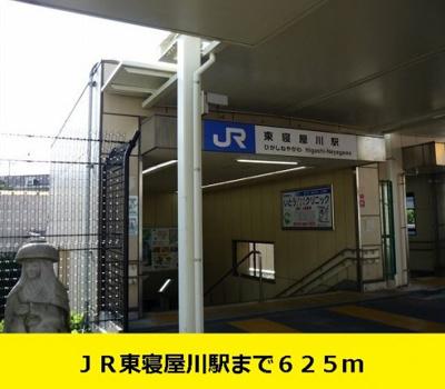 JR東寝屋川駅まで625m