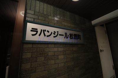 【エントランス】ラパンジール松屋町