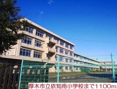 依知南小学校まで1100m