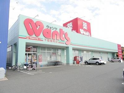 ウォンツ下松桜町店まで2600m