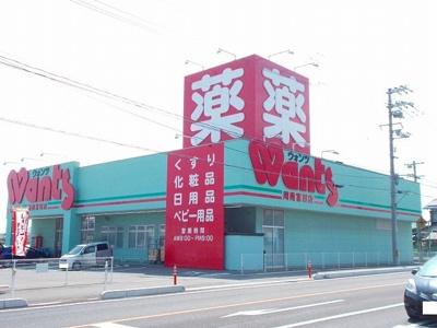 ウォンツ周南富田店まで700m