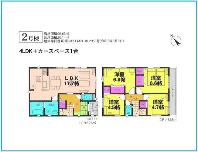 2号棟です。1号棟は終了です。敷地面積は約29.8坪で建物は述べ約28.1坪の4LDKです。