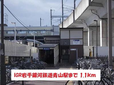 青山駅まで1100m