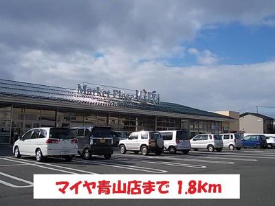 マイヤ青山店まで1800m