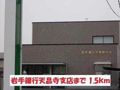 岩手銀行天昌寺店まで1500m
