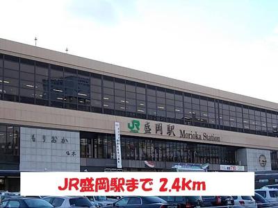 盛岡駅まで2400m