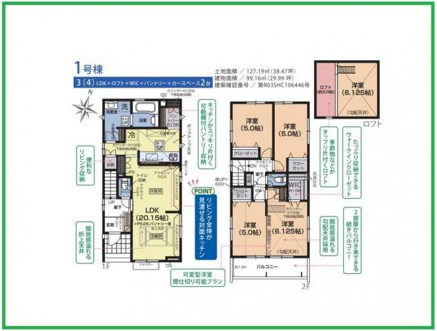 敷地は約38.4坪で建物は述べ約29.9坪の3LDKです。2号棟は終了です。