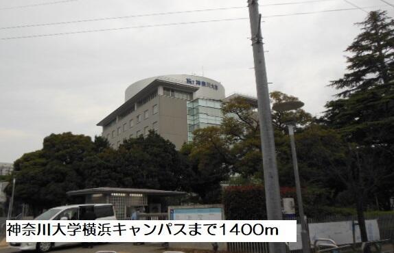 神奈川大学横浜キャ…まで1400m