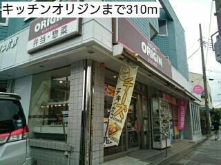 キッチンオリジンまで310m