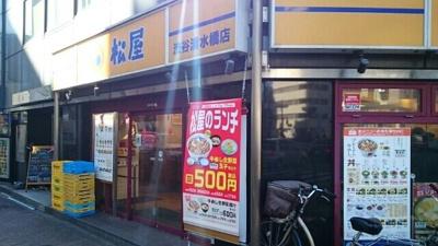 松屋 渋谷清水橋店まで600m