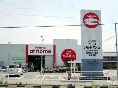 カーマアットホーム幸田店まで800m