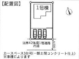 【区画図】潮来市宮前2丁目 新築戸建