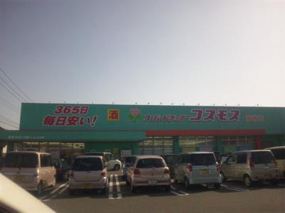 スーパードラッグコスモス厚南店(薬局)まで438m