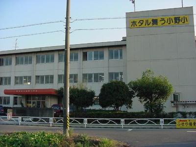 小野小学校まで754m