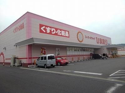 ひまわり宮浦店まで1300m