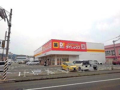 ダイレックス三原宮浦店まで1100m
