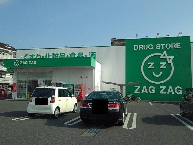 ザグザグ福山三吉店まで300m