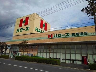 ハローズ東尾道店まで1000m