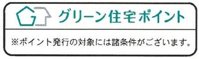 【設備】新築 京王相模原線 多摩境駅 町田市 小山町