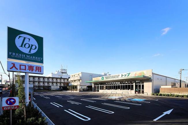 トップフレッシュマーケット江戸川台店