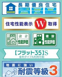 長期優良住宅・住宅性能評価W取得・フラット35S(Aタイプ)耐震等級3で地震に強い