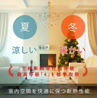 気密性に優れた住宅では、部屋によっての温度差、床と天井部の温度差が小さくなる為、家の中のどこでも快適
