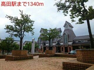高田駅まで1340m