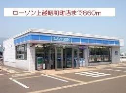 ローソン上越昭和町店まで660m