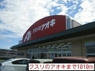 クスリのアオキ上越昭和町店まで1010m