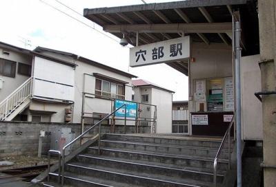 大雄山線・穴部駅まで1240m