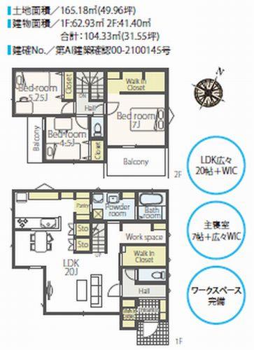 1号棟 【仲介手数料0円】藤沢市遠藤 新築一戸建て 全2棟