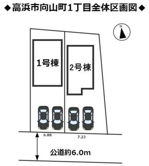 高浜市向山町1丁目新築分譲住宅全体区画図です。