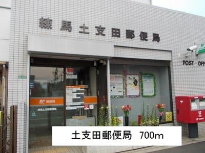 土支田郵便局まで700m
