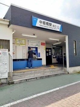 中板橋駅まで523m
