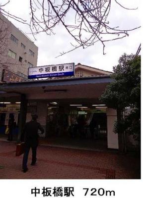 中板橋駅まで720m