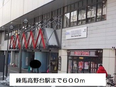 練馬高野台駅まで600m