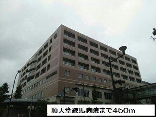 順天堂大学医学部付属練馬病院まで450m