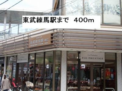 東武練馬駅まで400m