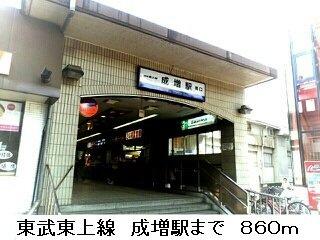 東武東上線 成増駅まで860m