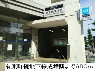 有楽町線地下鉄成増駅まで690m