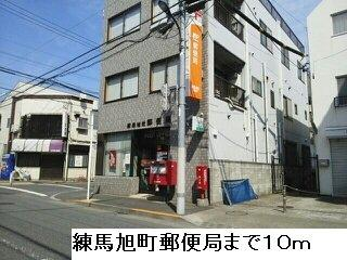 練馬旭町郵便局まで10m