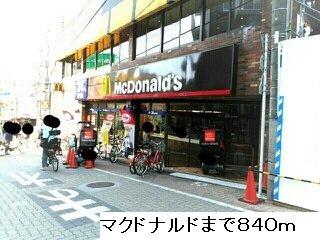 マクドナルドまで840m