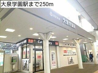 大泉学園駅まで250m