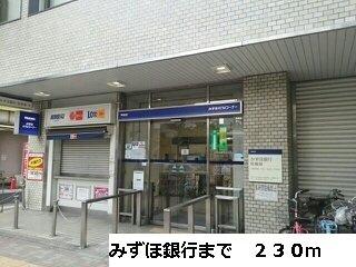みずほ銀行まで230m